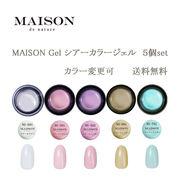 MAISON シアーカラージェル5個セット