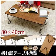 折れ脚テーブル 角型 BR/GN/WH