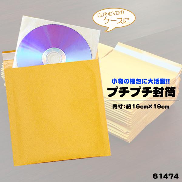 CD・DVDがピッタリ入る!小物の梱包にも最適!プチプチ封筒 全4種類