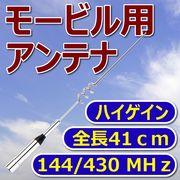 144/430 MHz モービル用 アンテナ 全長41cm ハイゲイン