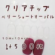 【ベリーショートオーバル】クリアネイルチップ【10サイズ計500枚入り】