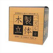 《コレクション》WOOD 4D PUZZLE 木製立体パズル 単品/PART4