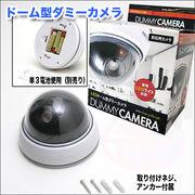 【日本語パッケージで登場!設置簡単】防犯対策に!本物そっくりのドーム型ダミーカメラ☆