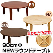 【時間指定不可】NEW ラウンドテーブル 90φ BR/DBR/NA