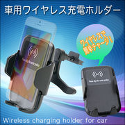 ★ワイヤレスで簡単チャージ!◆車載ワイヤレス充電ホルダー★エアコンルーバー用・置くだけ充電
