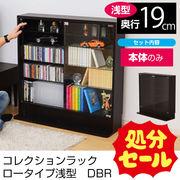 【在庫処分品 SALE】コレクションラック ロータイプ 浅型 DBR