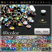 全322種!業務用パック2【最高品質ガラスラインストーン Premier-プルミエ- 40色】 ss06 ss08