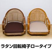 ラタン 回転座椅子 ロータイプ BR/HN