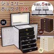 【アウトレット】ジュエリーボックスDX BK/BR/IV