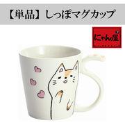 「にゃん屋」★にゃんた しっぽマグカップ(1個箱入り)