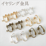 【一部再入荷】ハンドメイド用♪イヤリング金具♪ネジ式・バネ式/基礎金具/副資材/パーツ
