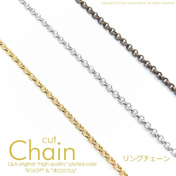 ★L&A original chain★カットチェーン207★煌めくK16GP☆最高級鍍金◆リングチェーン◆