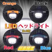 驚きの明るさ!アウトドア・災害時の備えに!高輝度チップ型LEDヘッドライト/3+3灯/赤・オレンジ・青・黒