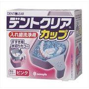デントクリアカップ (ピンク) 【 小久保工業所 】 【 入れ歯用 】