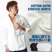 【improves】綿サテンストレッチシャツ