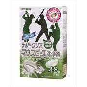 デントクリア マウスピース洗浄剤 48錠 【 小久保工業所 】 【 マウスウォッシュ 】