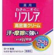 リフレア デオドラントクリーム 【 ロート製薬 】 【 制汗剤・デオドラント 】