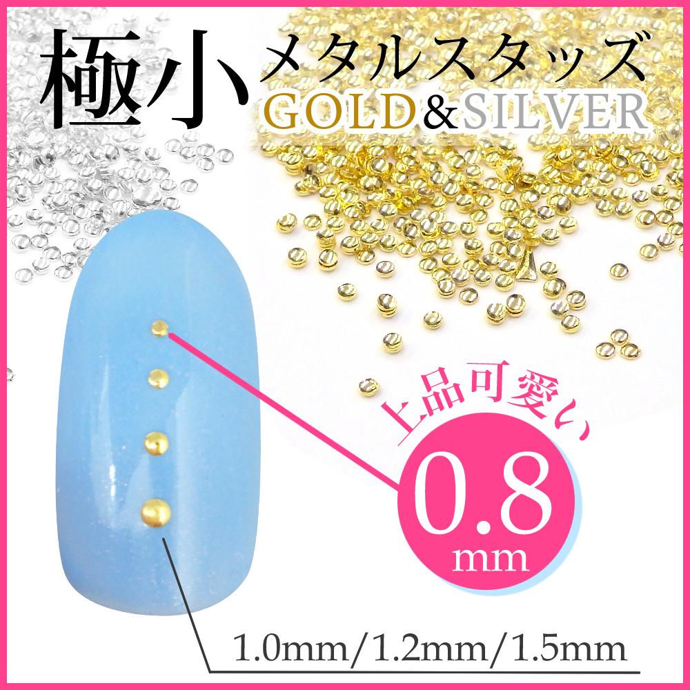 ネイル 最高級S1品質 業務用1000粒パック【極小スタッズ ゴールド&シルバー】 0.8mm~1.5mm