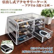 <店舗・ディスプレイ用品>引出し式アクセサリーケース  アクリル3段×2列