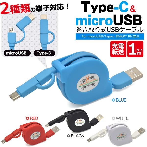 microUSB+Type-C マルチ充電・転送USBケーブル 1m(100cm)<バルク品>