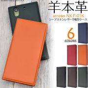 arrows NX F-01K用シープスキンレザー手帳型ケース シープスキンレザー(羊本革)を使用!