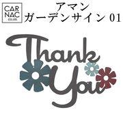 ■カルナック■■SALE■ アマン ガーデンサイン01
