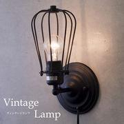 ヴィンテージウォールランプ【W135(F)((1灯)】LED電球対応 ★