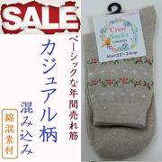【お買得限定品☆年間売れ筋】婦人 綿混 柄ソックス デザイン混み込み