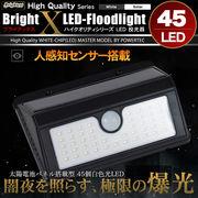 ソーラーセンサーライト LED45個搭載 勝手口 門灯 玄関 駐車場 太陽光