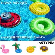 エアードリンクホルダー 浮き輪型 カップホルダー フラミンゴ/パイナップル/ヤシの木/プール/ビーチ/海