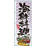 のぼり屋工房 のぼり 海鮮料理 60×180cm