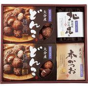 日本三大だし 椎茸・鰹節・昆布 詰合せ