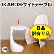 【B品 訳有り品】IKAROS side table サイドテーブル WH