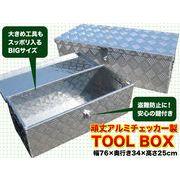 工具ボックス732