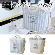 ■現代百貨■ W/D ランドリーバッグ