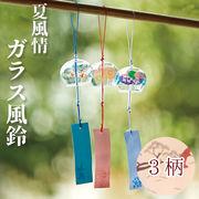 夏風情 ガラス風鈴