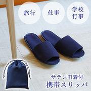 【新商品】サテン巾着付携帯スリッパ(ネイビー)