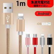 1m micro-usb ケーブル 急速充電 データ転送 USB コード アイフォン アルミニウム合金コネクタ 激安