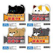 「猫グッズ」「犬グッズ」ドライブレコーダーマグネットサイン