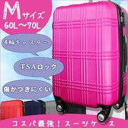 スーツケース キャリーケース キャリーバッグ Mサイズ 中型 かわいい おしゃれ ビジネス 旅行