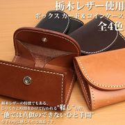 日本製本革 栃木レザー[サマーオイル]ボックス型 カード&コインケース 小銭入れ L-20352