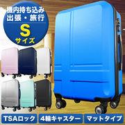 スーツケース キャリーケース キャリーバッグ Sサイズ 機内持ち込み 小型 かわいい おしゃれ