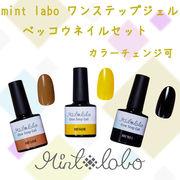 mintlabo ワンステップジェル べっ甲カラー選べる3色セット
