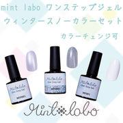 mintlabo ワンステップジェル ウィンタースノーカラー 選べる3色セット