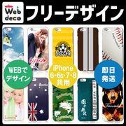 Web deco スマホケース 【iPhone6-6s-7-8用】 フリーデザイン オーダーメイド