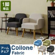 Collone アームチェア Fabric BL/DGR/GN/IV