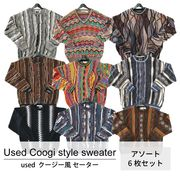 Used coogi-style knit sweater 古着 クージー風3Dニットセーター  6枚セット MIX アソート