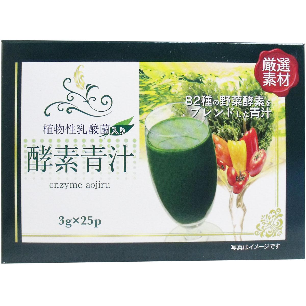 ※厳選素材 酵素青汁 3g×25包