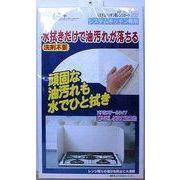 ベラスコート システムキッチン用 レンジガード ホワイト・ブラック・ベージュ・グリーン