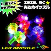 光る笛 LED ホイッスル 光るホイッスル